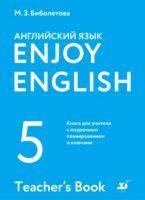 Английский язык. 5 класс. Книга для учителя с поурочным планированием и ключами