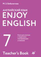 Английский язык. 7 класс. Книга для учителя с поурочным планированием и ключами