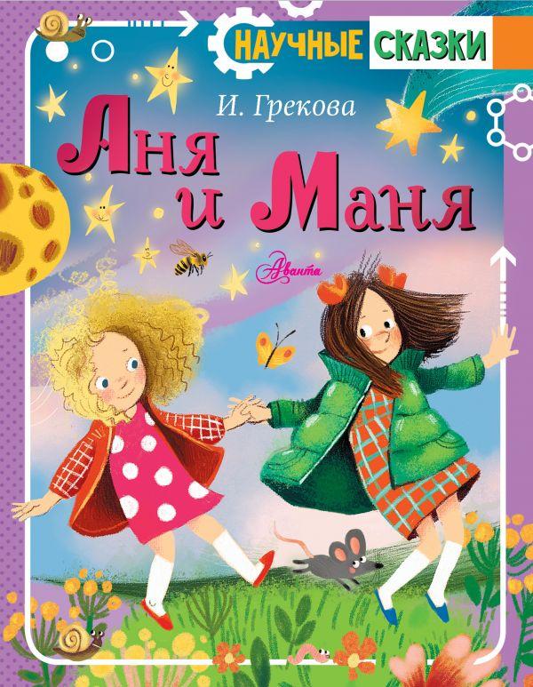 Аня и Маня
