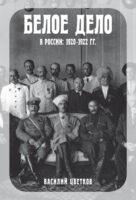 Белое дело в России. 1920–1922 гг.