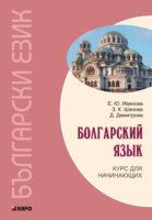 Болгарский язык. Курс для начинающих (+MP3)