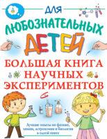 Большая книга научных экспериментов