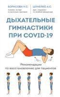 Дыхательные гимнастики при COVID-19. Рекомендации по восстановлению для пациентов