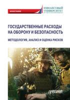 Государственные расходы на оборону и безопасность. Методология