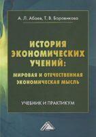 История экономических учений: мировая и отечественная экономическая мысль