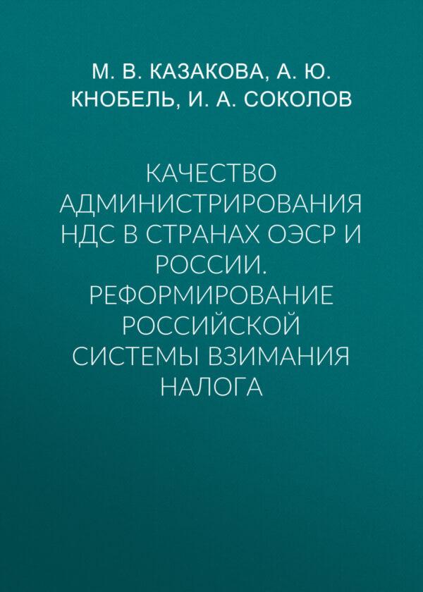 Качество администрирования НДС в странах ОЭСР и России. Реформирование российской системы взимания налога