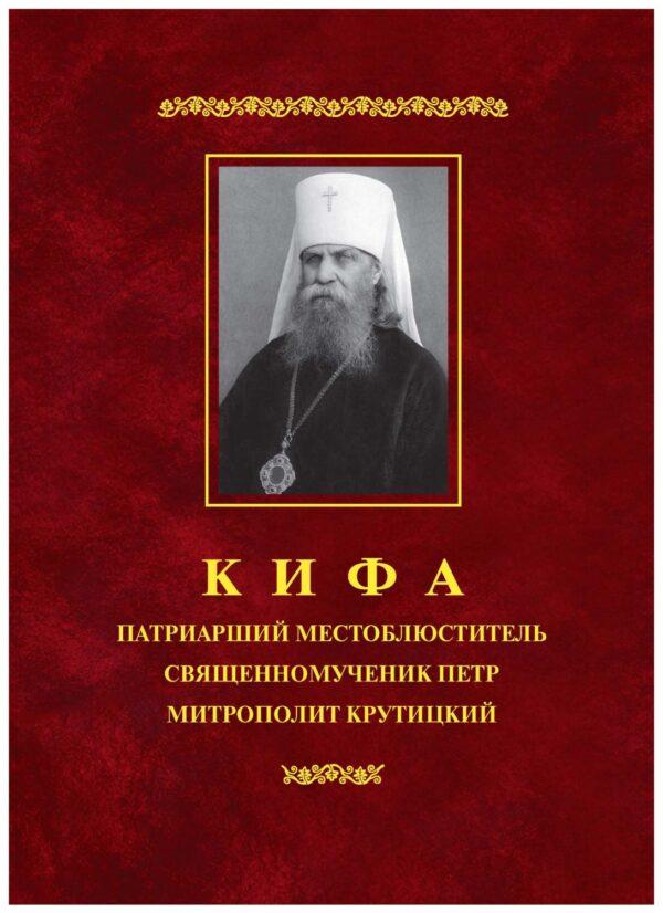 Кифа – Патриарший Местоблюститель священномученик Петр