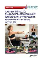 Комплексный подход в развитии профессиональных компетенций и формировании здорового образа жизни у студентов