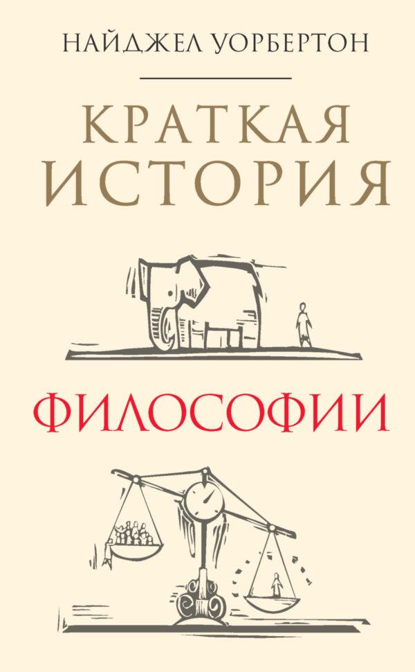 Краткая история философии
