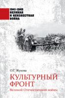 Культурный фронт Великой Отечественной войны