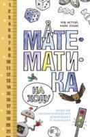Математика на ходу: Более 100 математических игр для больших и маленьких