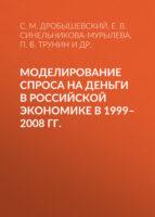 Моделирование спроса на деньги в российской экономике в 1999–2008 гг.