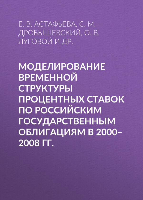 Моделирование временной структуры процентных ставок по российским государственным облигациям в 2000–2008 гг.