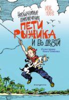 Необычайные приключения Пети Рыжика и его друзей (ил. И. Семёнова)