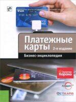 Платежные карты. Бизнес-энциклопедия