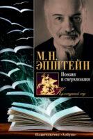 Поэзия и сверхпоэзия. О многообразии творческих миров