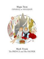 Принц и нищий. The Prince and the Pauper: На английском языке с параллельным русским текстом