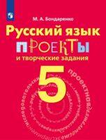 Русский язык. Проекты и творческие задания. Рабочая тетрадь. 5 класс