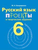 Русский язык. Проекты и творческие задания. Рабочая тетрадь. 6 класс