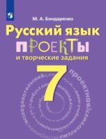 Русский язык. Проекты и творческие задания. Рабочая тетрадь. 7 класс