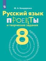 Русский язык. Проекты и творческие задания. Рабочая тетрадь. 8 класс