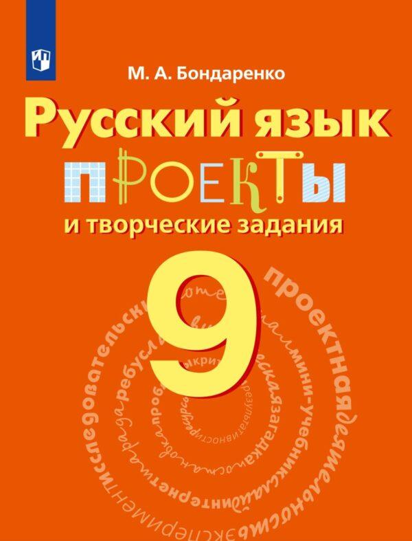 Русский язык. Проекты и творческие задания. Рабочая тетрадь. 9 класс