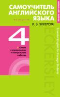 Самоучитель английского языка с ключами и контрольными работами. Книга 4