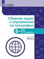 Сборник задач и упражнений по географии. 8-11 классы. В 4 частях. Часть 4