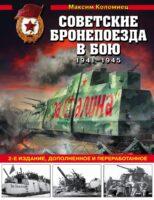 Советские бронепоезда в бою: 1941-1945 гг. 2-е издание