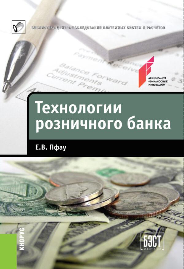 Технологии розничного банка
