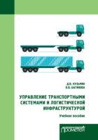 Управление транспортными системами и логистической инфраструктурой
