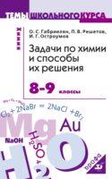 Задачи по химии и способы их решения. 8–9 классы