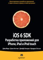 iOS 6 SDK. Разработка приложений для iPhone