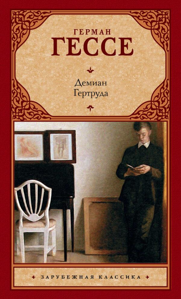 Демиан. Гертруда (сборник)