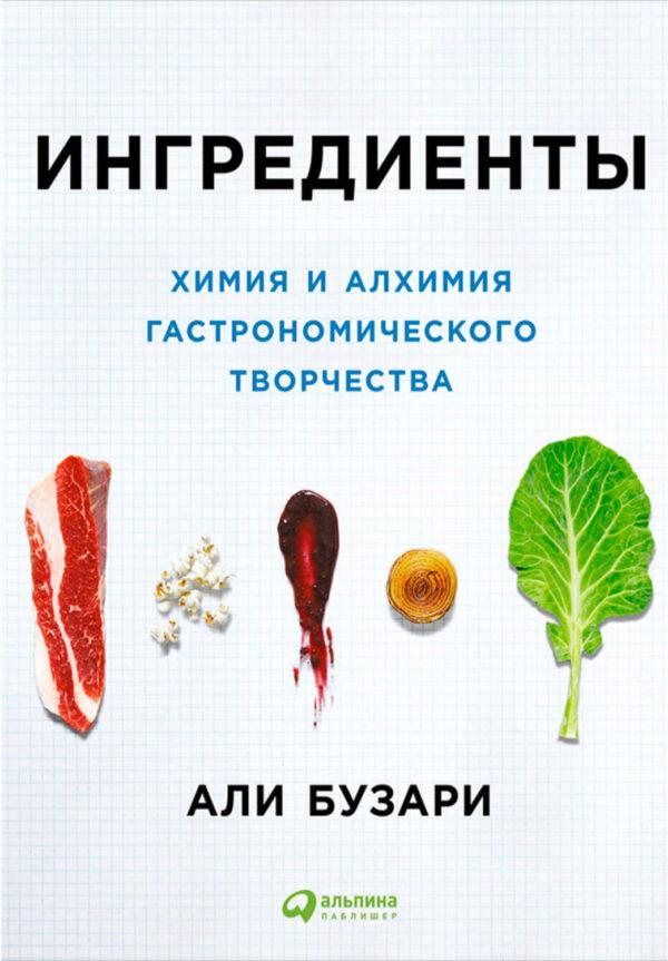 Ингредиенты: Химия и алхимия гастрономического творчества