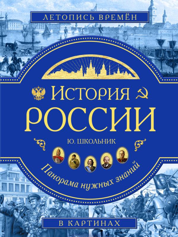 История России. Панорама нужных знаний