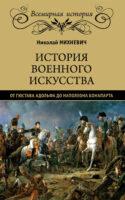 История военного искусства от Густава Адольфа до Наполеона Бонапарта