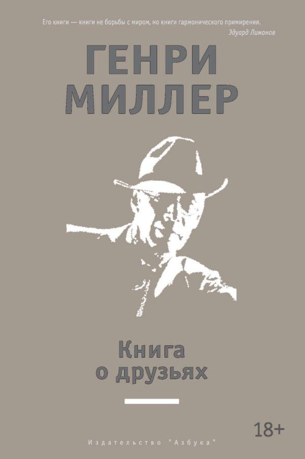 Книга о друзьях (сборник)