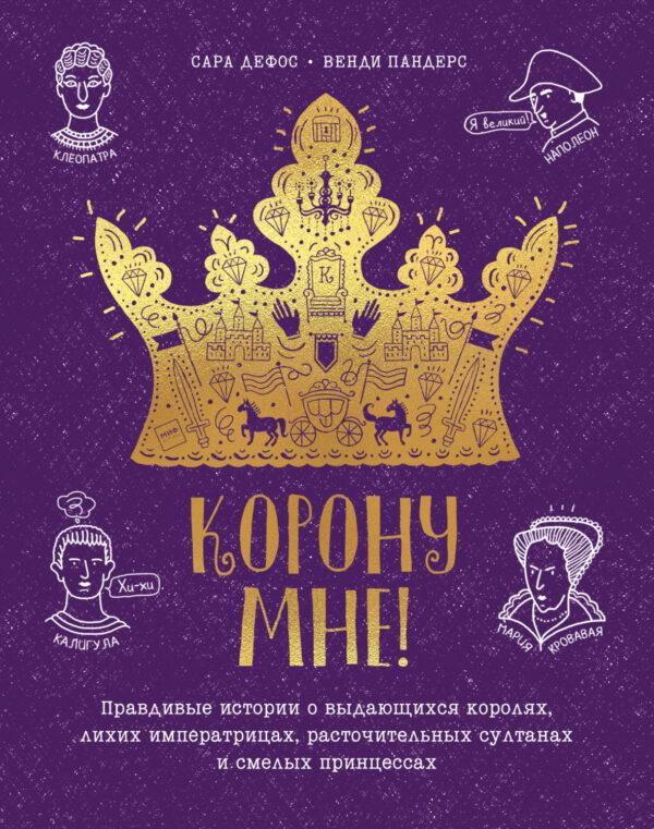 Корону мне! Правдивые истории о выдающихся королях