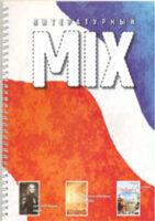 Литературный МИКС №1 (1) 2006