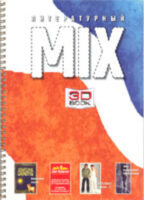Литературный МИКС №1 (3) 2007