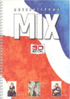 Литературный МИКС №2 (2) 2006