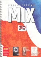 Литературный МИКС №2 (4) 2007