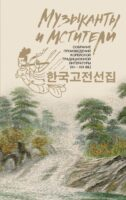 Музыканты и мстители. Собрание корейской традиционной литературы (XII-XIX вв.)