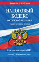 Налоговый кодекс Российской Федерации. Части первая и вторая. С учетом изменений в НДС. Текст на 1 февраля 2021 года