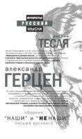«Наши» и «не наши». Письма русского (сборник)