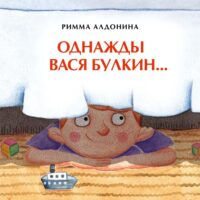 Однажды Вася Булкин…