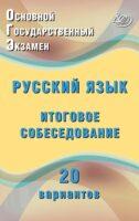 Основной государственный экзамен. Русский язык. Итоговое собеседование. 20 вариантов