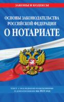 Основы законодательства Российской Федерации о нотариате. Текст с последними изменениями и дополнениями на 2021 год
