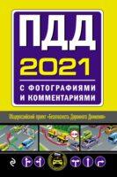 ПДД 2021 с фотографиями и комментариями. С последними изменениями и дополнениями